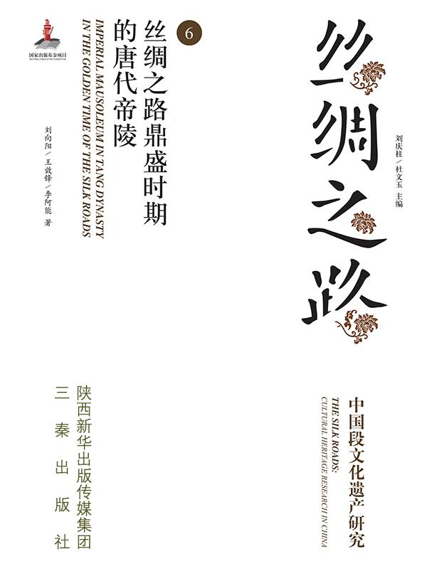 丝绸之路(6):丝绸之路鼎盛时期的唐代帝陵