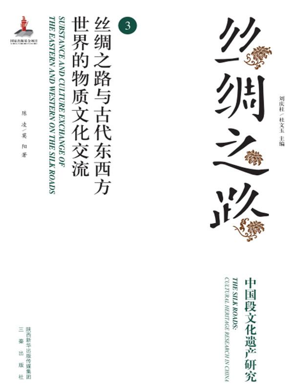 丝绸之路(3):丝绸之路与古代东西方世界的物质文化交流