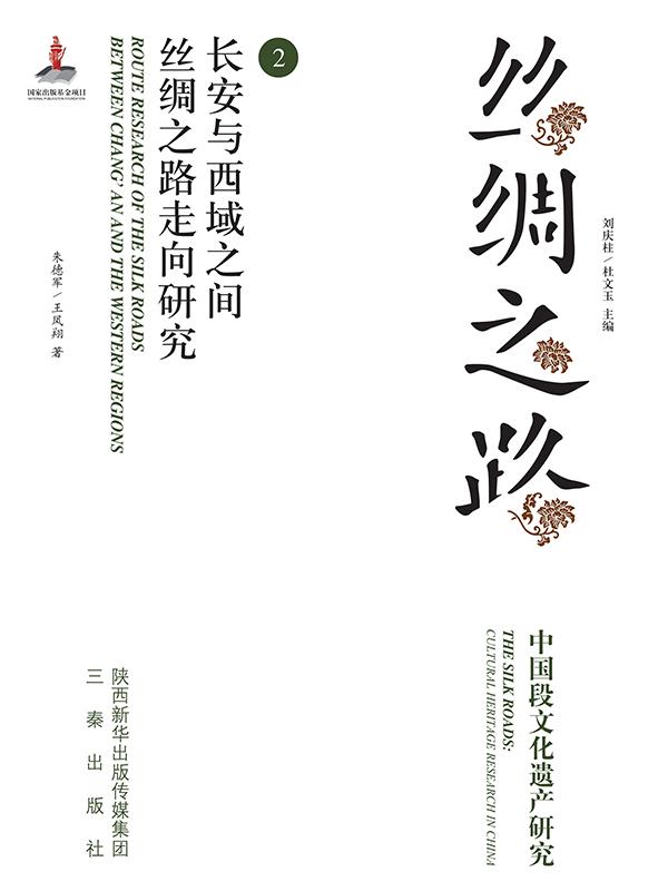 丝绸之路(2):长安与西域之间丝绸之路走向研究